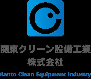 関東クリーン設備工業株式会社